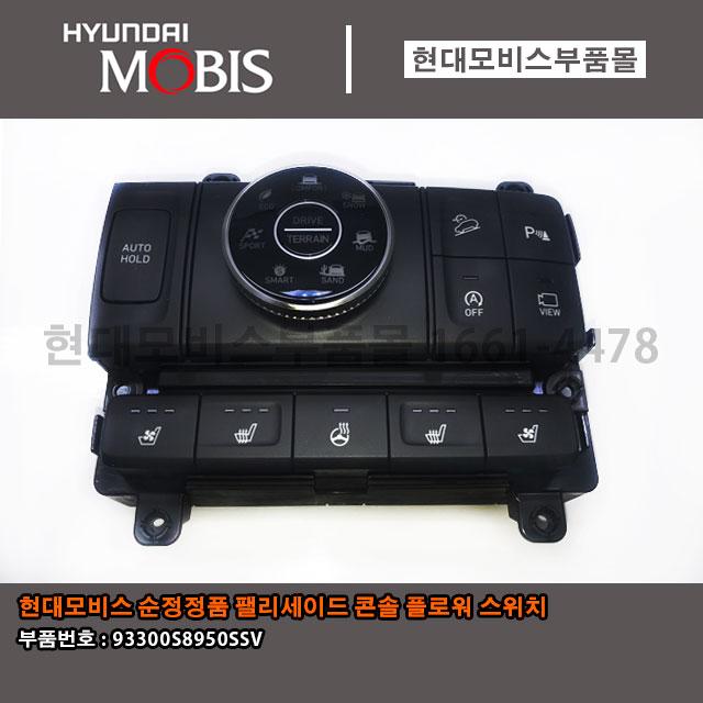 현대모비스부품몰-현대기아-팰리세이드-콘솔-스위치-93300S8950SSV.jpg