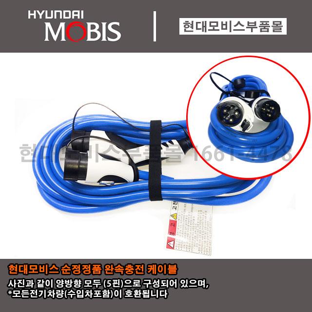 현대모비스부품몰-현대기아전기차충전케이블2.jpg