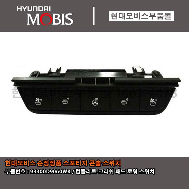 현대모비스부품몰-현대기아-스포티지-콘솔-스위치-93300D9060WK.jpg