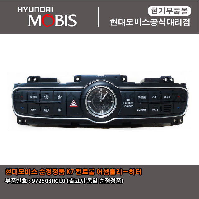 현대모비스부품몰-현대기아-K7-컨트롤-어셈블리-히터-972503RGL0-97250-3RGL0.jpg
