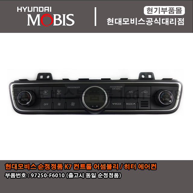 현대모비스부품몰-현대기아-K7-컨트롤-어셈블리--히터-에어컨-97250F6010-97250-F6010.jpg