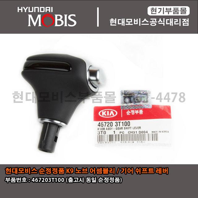 현대모비스부품몰-현대기아-K9-노브-어셈블리-기어-쉬프트-레버-467203T100-46720-3T100.jpg