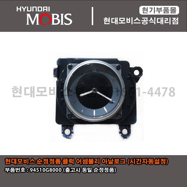 현대모비스부품몰-현대기아-그랜져IG-클럭-어셈블리-아날로그-(시간자동설정)-94510G8000-94510-G8000.jpg