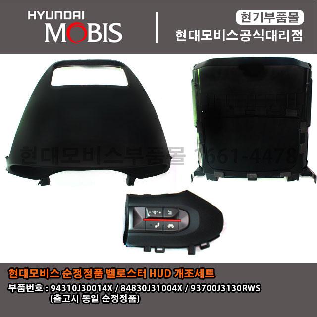 현대모비스부품몰-현대기아-벨로스터-HUD-개조-94310J30014X-84830J31004X-93700J3130RWS-.jpg