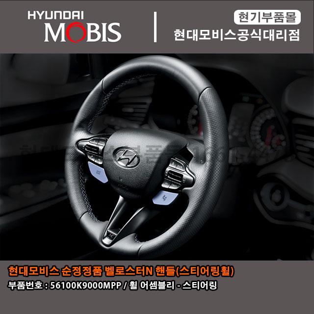 현대모비스부품몰-현대기아-벨로스터n-스티어링-휠-핸들-56100K9000MPP-56100-K9000MPP.jpg
