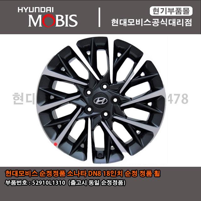 현대모비스부품몰-현대기아-소나타-DN8-18인치-순정정품휠-52910L1310-52910-L1310.jpg