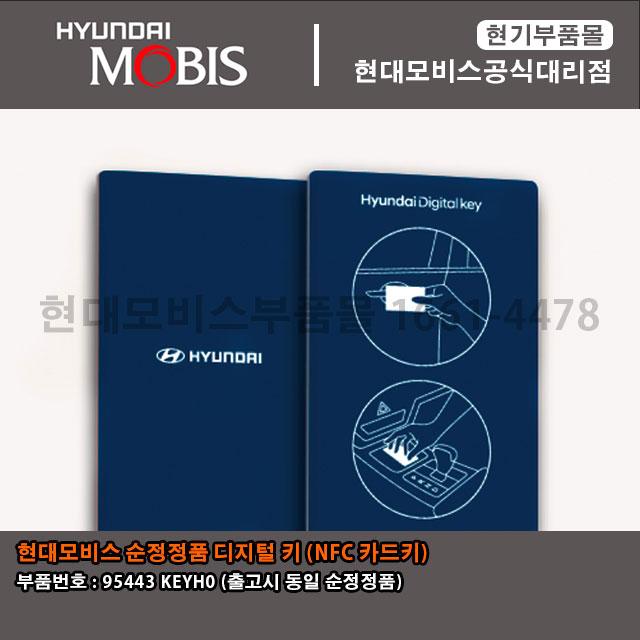 현대모비스부품몰-현대기아-소나타-DN8-디지털-키-95443KEYH0-95443-KEYH0.jpg