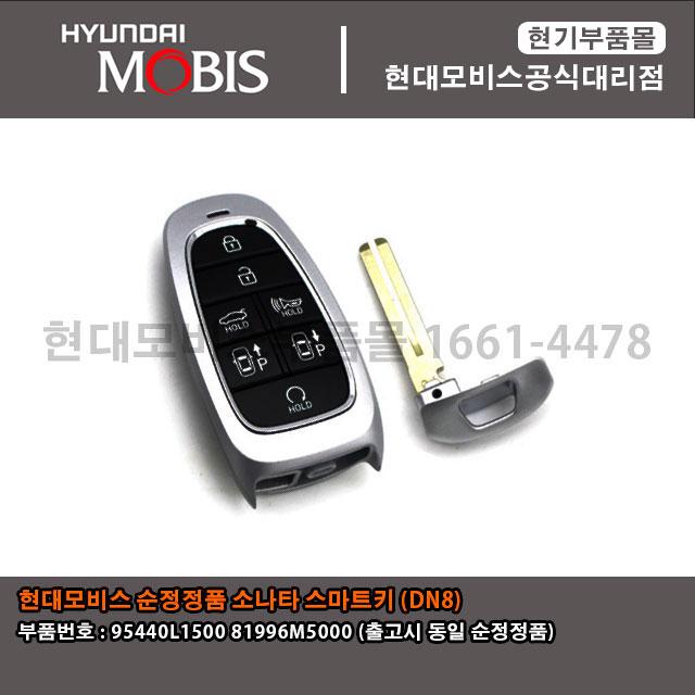 현대모비스부품몰-현대기아-소나타-DN8-스마트키-95440L1500-81996M5000.jpg