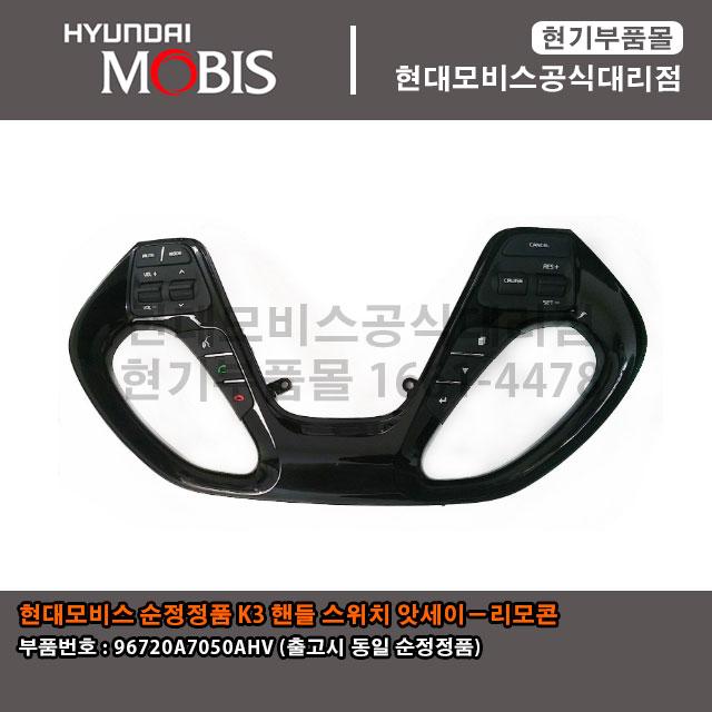 현대모비스-부품몰-K3-핸들스위치-리모컨-96720A7050AHV-96720-A7050AHV.jpg