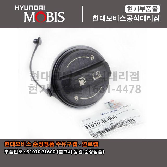 현대모비스-부품몰-주유구캡-연료캡-31010-3L600-310103L600.jpg
