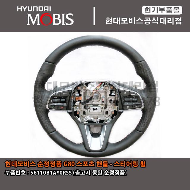현대모비스-부품몰-G80-스포츠-핸들-스티어링-휠-56110B1AY0RSS.jpg
