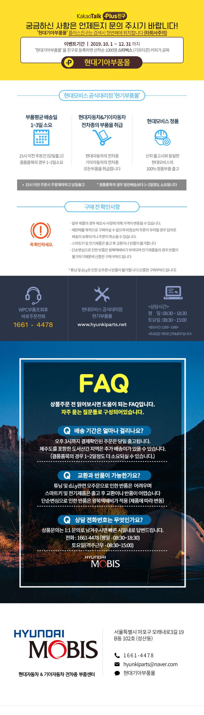 20190924현기부품몰-상세페이지qna.jpg