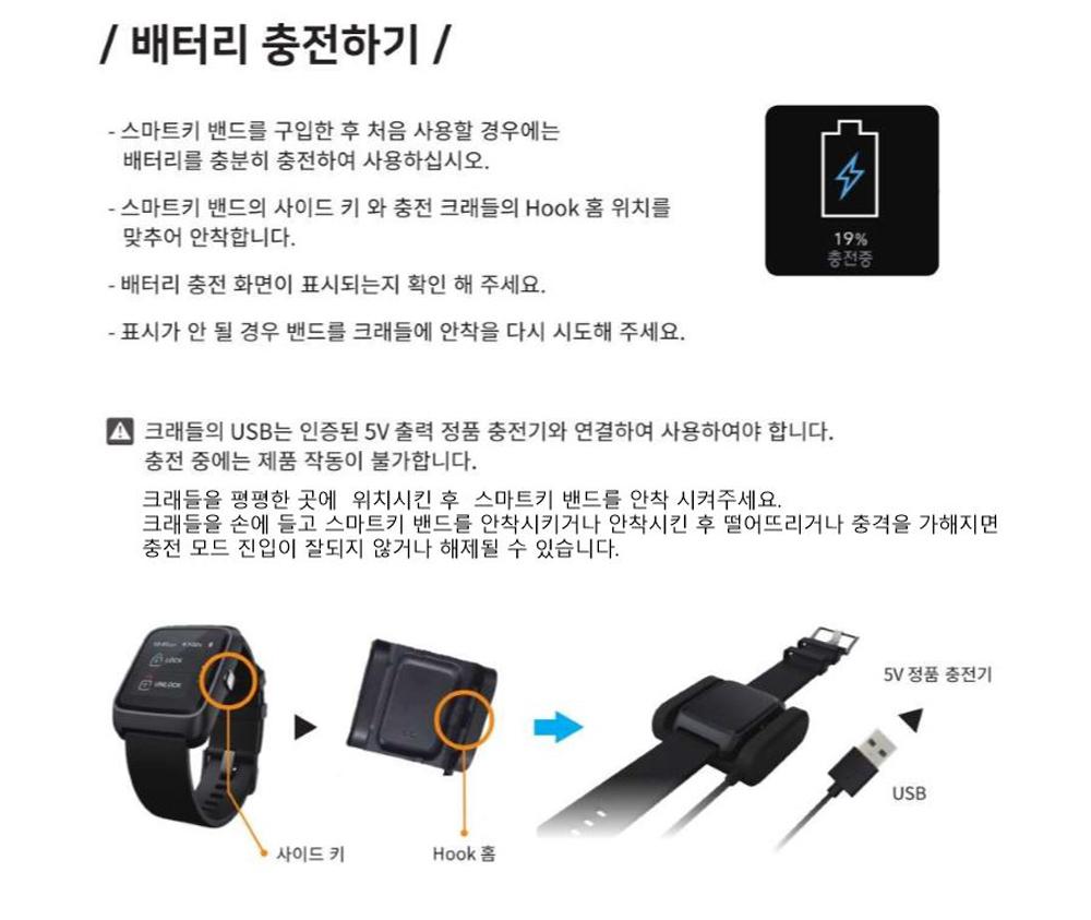 현대모비스 부품몰 스마트키밴드 팰리세이드 코나 스팅어 싼타페TM 9.jpg