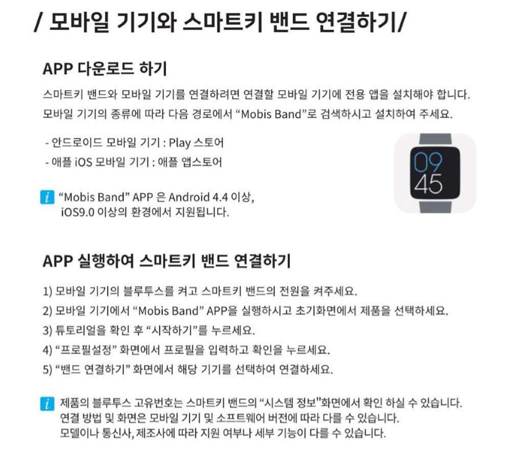 현대모비스 부품몰 스마트키밴드 팰리세이드 코나 스팅어 싼타페TM 10.jpg