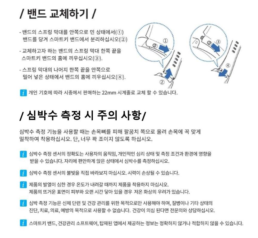 현대모비스 부품몰 스마트키밴드 팰리세이드 코나 스팅어 싼타페TM 15.jpg