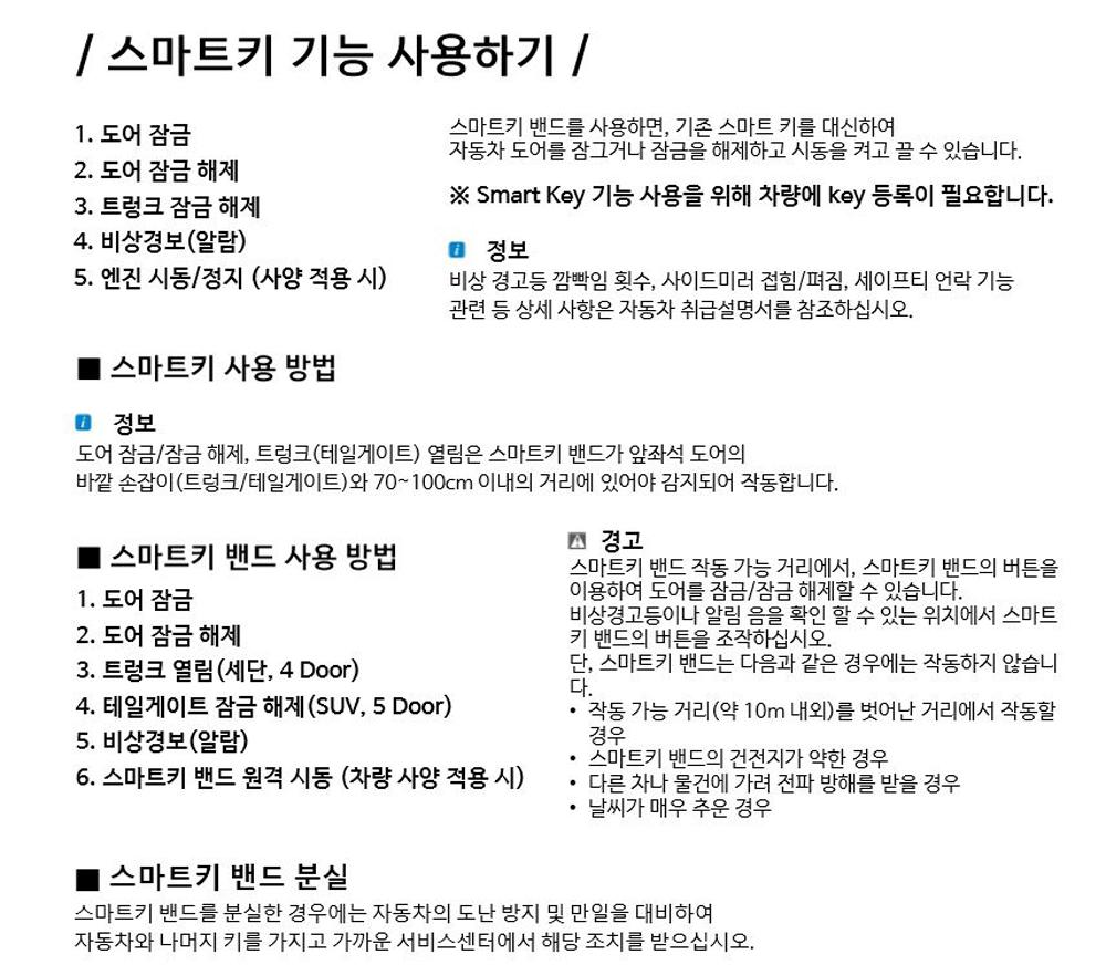 현대모비스 부품몰 스마트키밴드 팰리세이드 코나 스팅어 싼타페TM 13.jpg