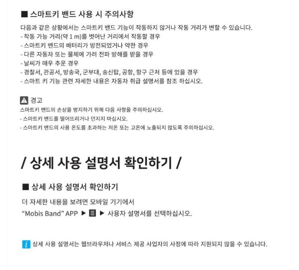 현대모비스 부품몰 스마트키밴드 팰리세이드 코나 스팅어 싼타페TM 14.jpg