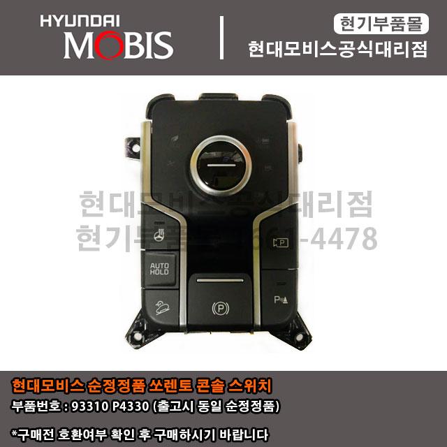 현대모비스-부품몰-현기부품몰-쏘렌토-콜솔스위치-93310-P4330-93310P4330.jpg